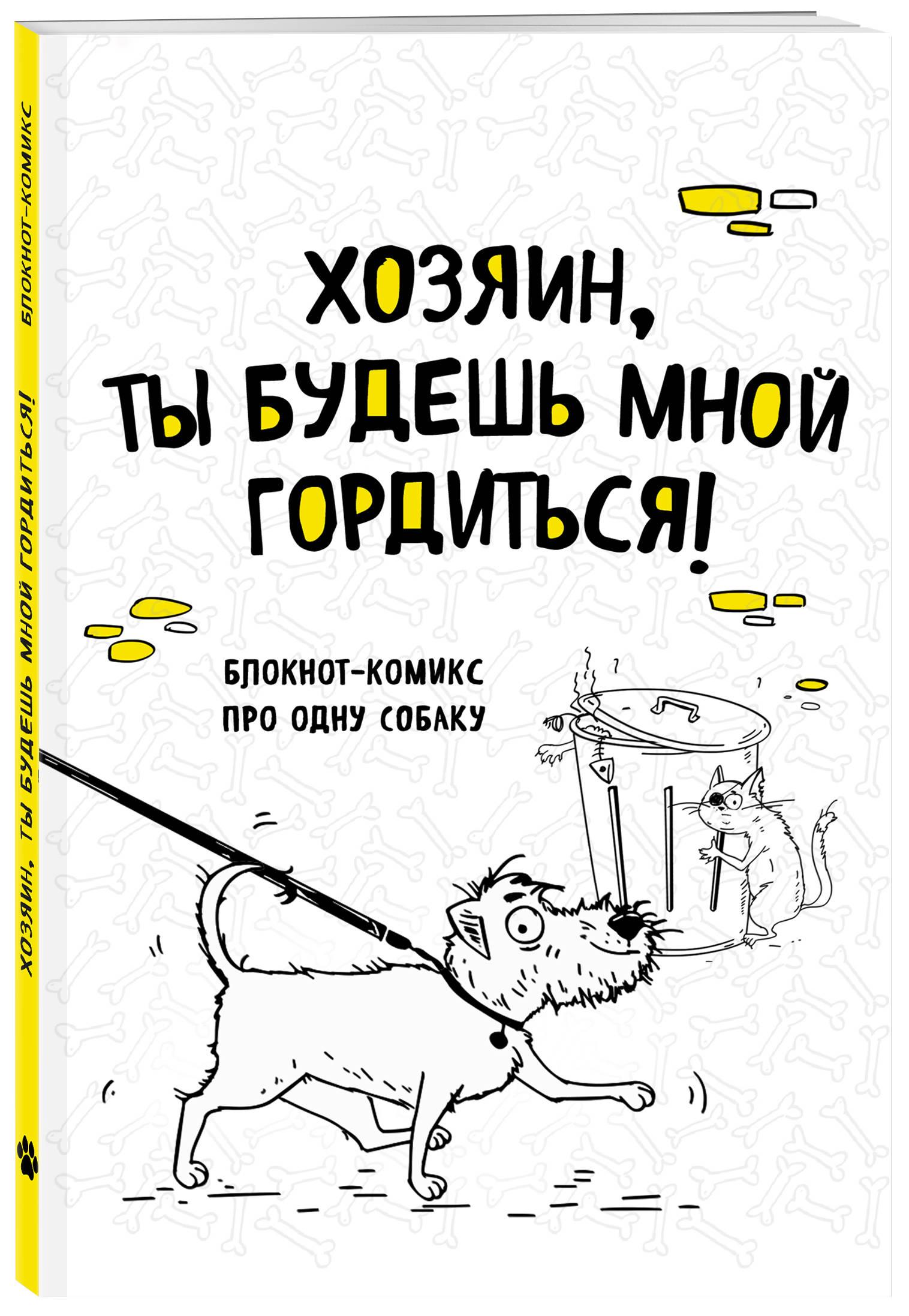 Bird B. Блокнот-комикс про одну собаку. Хозяин, ты будешь мной гордиться! книги эксмо хозяин собаки