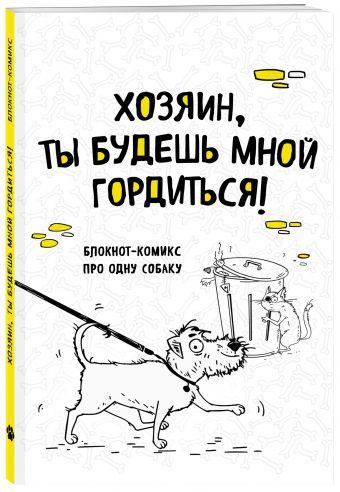 Блокнот-комикс про одну собаку. Хозяин, ты будешь мной гордиться! Bird Born