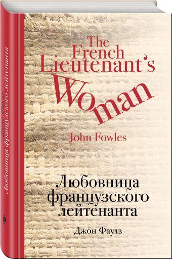 Любовница французского лейтенанта Джон Фаулз