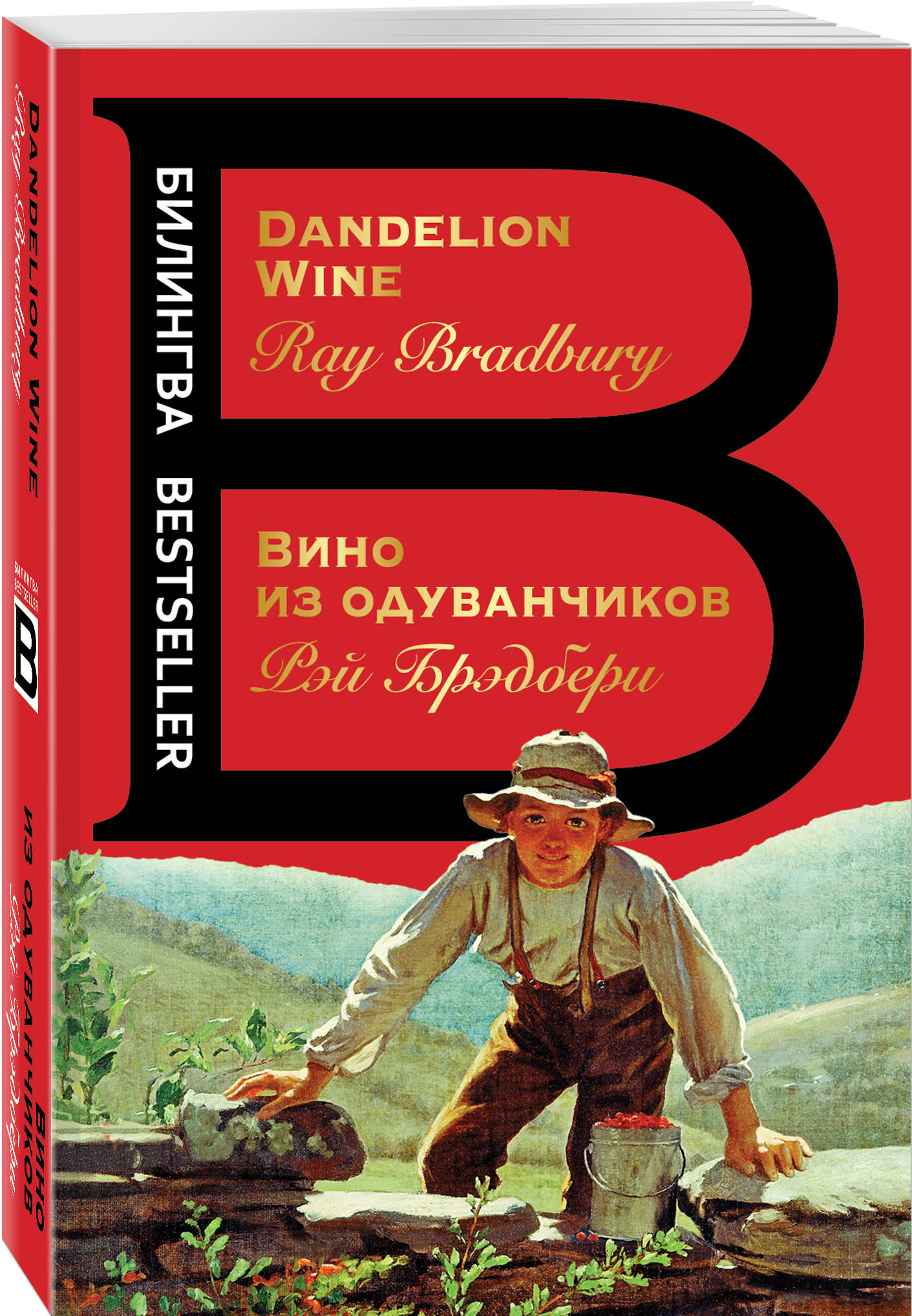Рэй Брэдбери Вино из одуванчиков. The Dandelion Wine