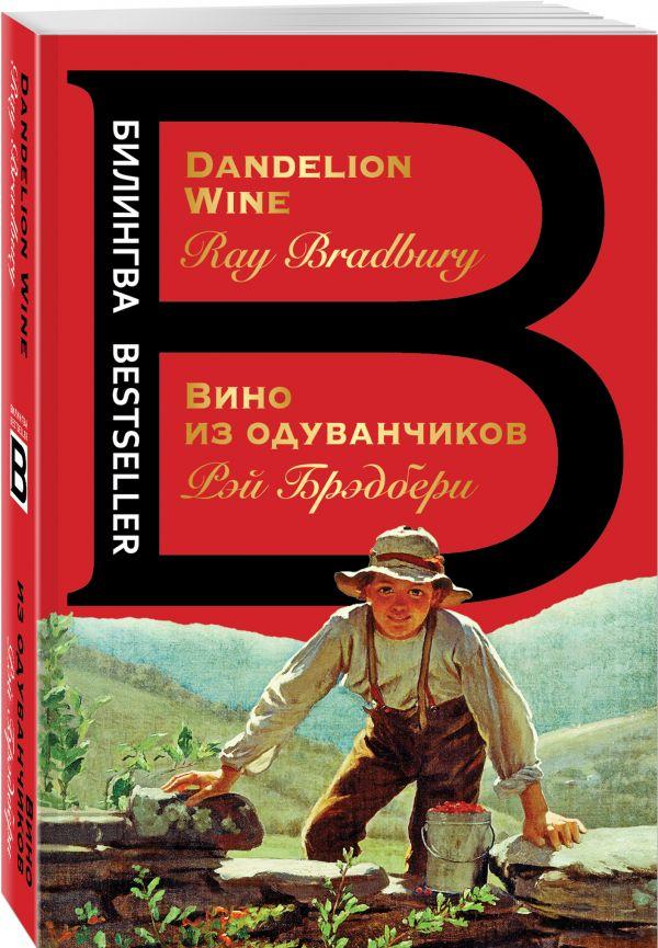 Вино из одуванчиков. The Dandelion Wine