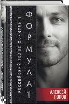 Попов А.Л. - Формула 1. Российский голос' обложка книги