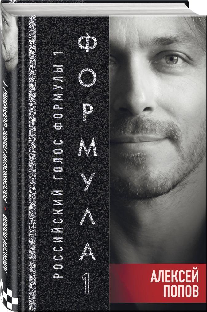 Алексей Попов - Формула 1. Российский голос обложка книги