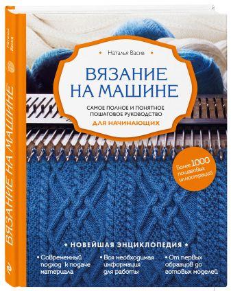 Наталья Васив - Вязание на машине. Самое полное и понятное пошаговое руководство для начинающих обложка книги