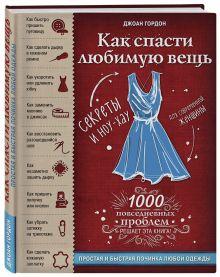 Подарочные издания. Рукоделие