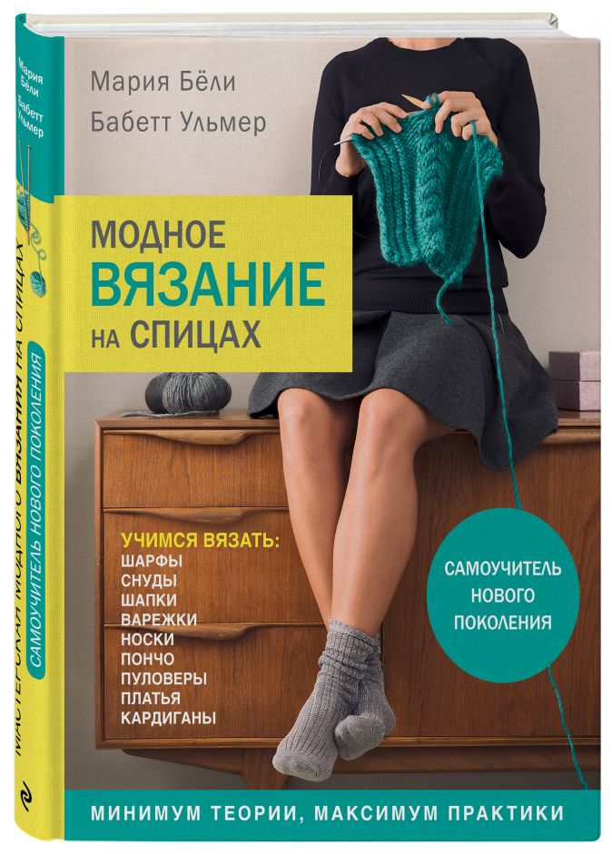 Мария Бёли, Бабетт Ульмер - Модное вязание на спицах. Самоучитель нового поколения обложка книги