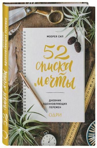 Моорея Сил - Дневник вдохновляющих перемен «52 списка мечты» обложка книги
