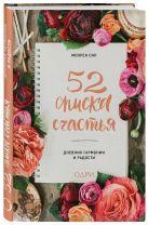 Моорея Сил - 52 списка счастья, Дневник гармонии и радости' обложка книги
