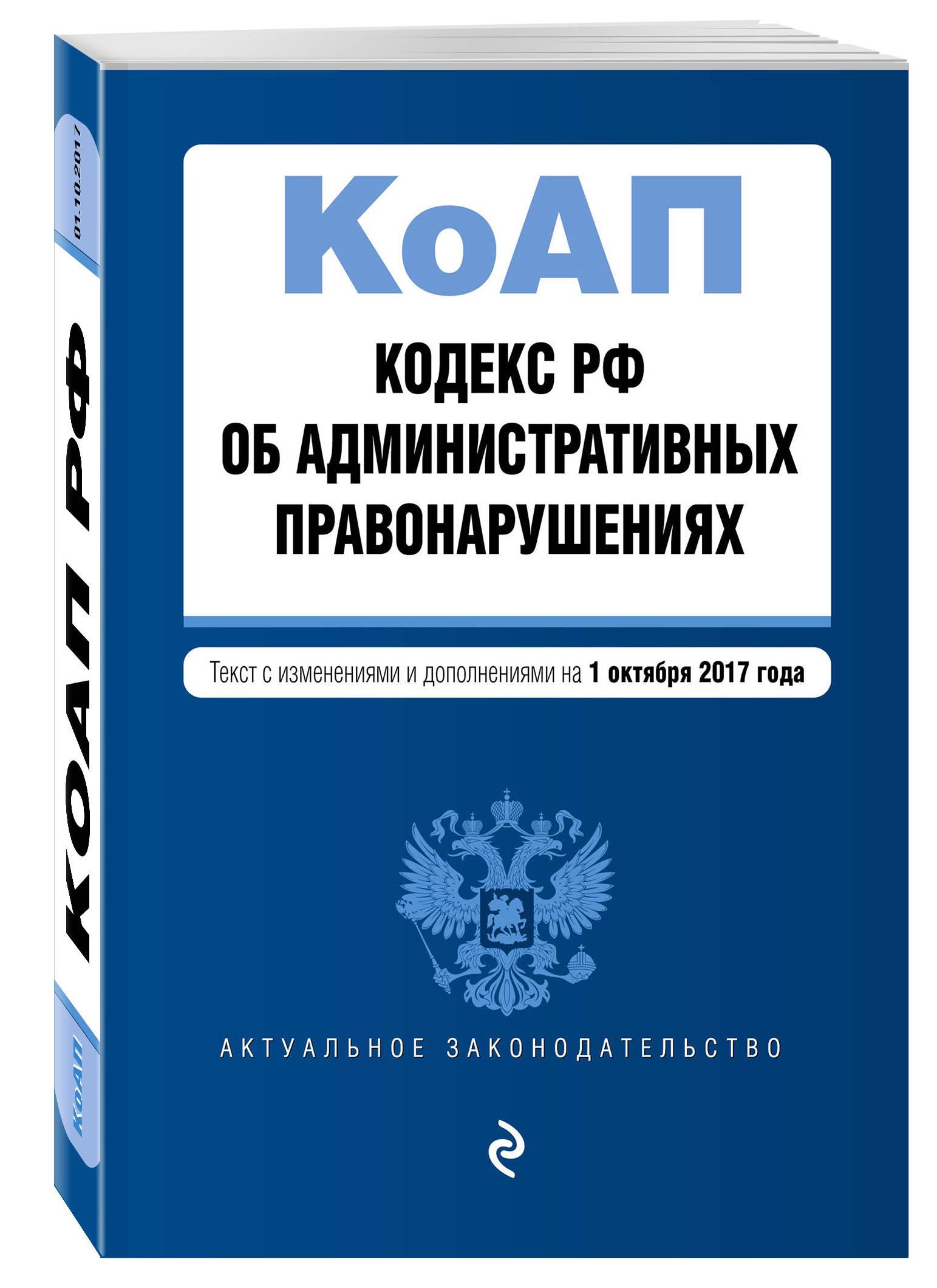 Кодекс Российской Федерации об административных правонарушениях : текст с изм. и доп. на 1 октября 2017 г. цена