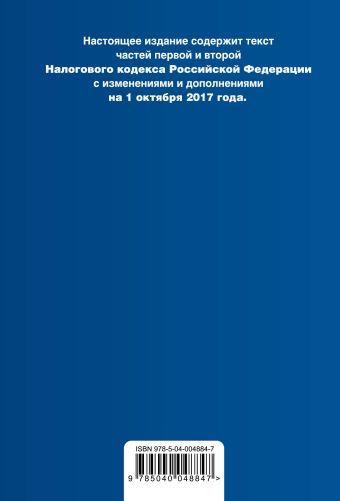 Налоговый кодекс Российской Федерации. Части первая и вторая : текст с изм. и доп. на 1 октября 2017 г.