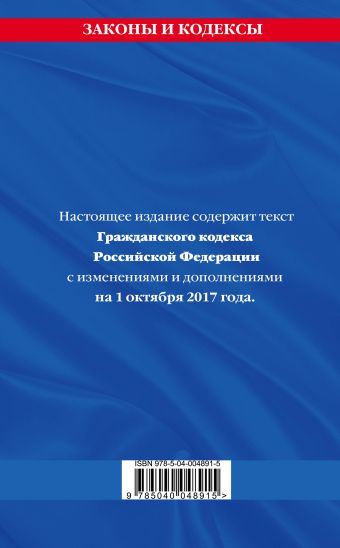 Гражданский кодекс Российской Федерации. Части первая, вторая, третья и четвертая : текст с изм. и доп. на 1 октября 2017 г.