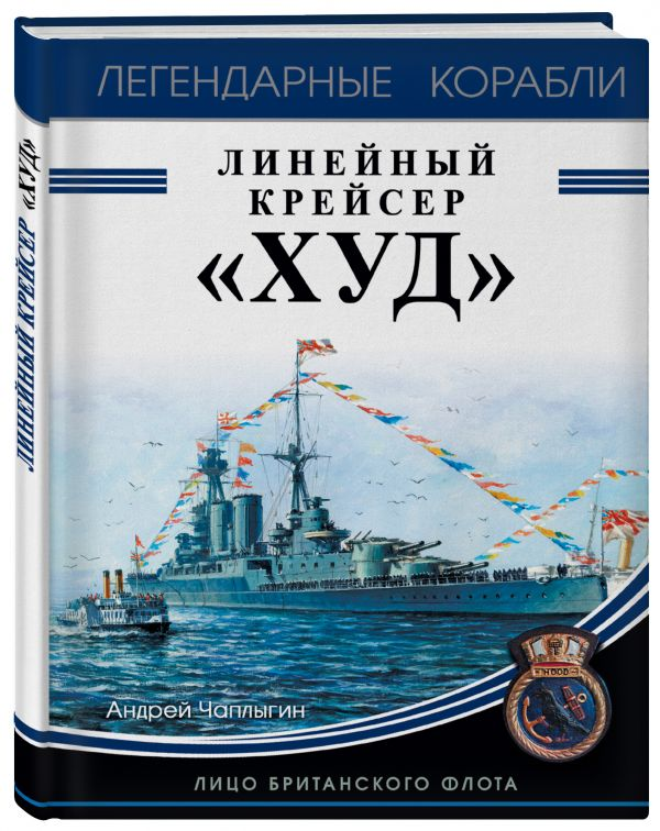 цена на Родионов Сергей Александрович Линейный крейсер «Худ». Лицо британского флота