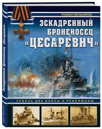 Рафаил Мельников - Эскадренный броненосец «Цесаревич». Сквозь две войны и революцию обложка книги