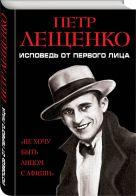 Лещенко П.К. - Петр Лещенко. Исповедь от первого лица' обложка книги