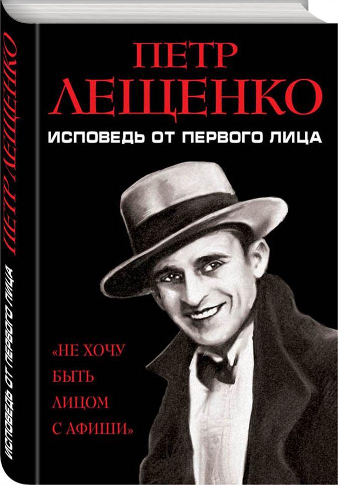 Петр Лещенко - Петр Лещенко. Исповедь от первого лица обложка книги