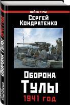Сергей Кондратенко - Оборона Тулы. 1941 год' обложка книги