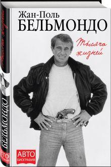 Автобиография великого человека