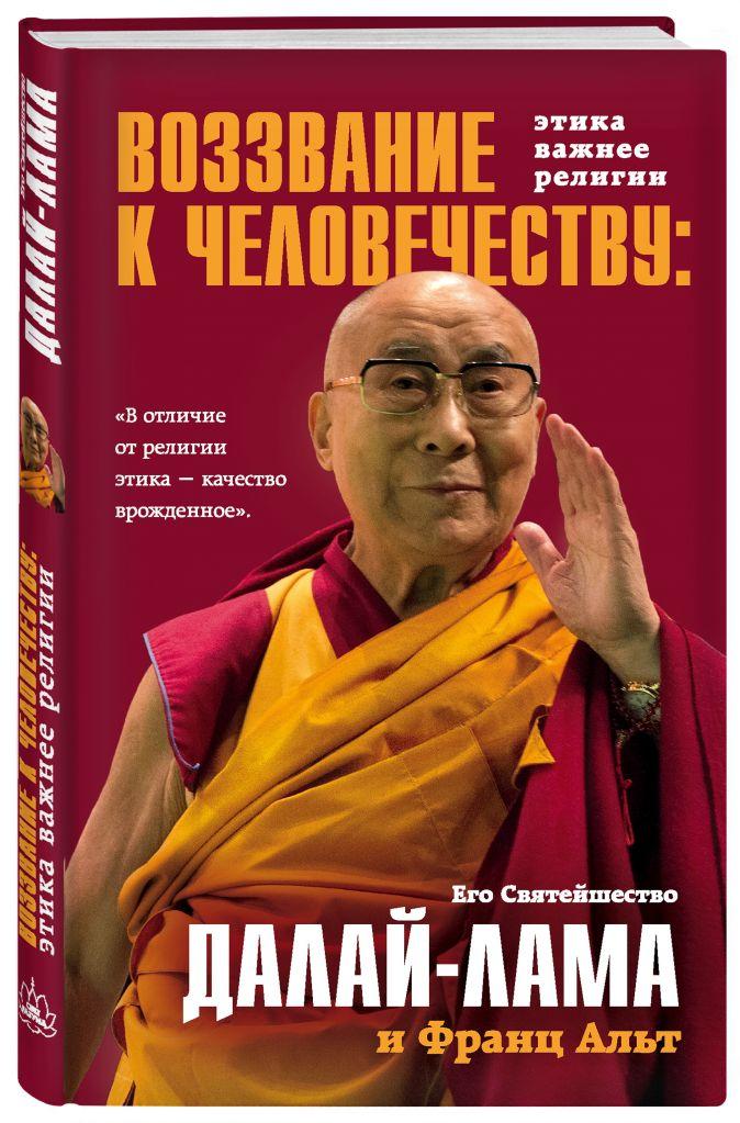 Далай-лама - Воззвание Далай-ламы к человечеству: Этика важнее религии обложка книги