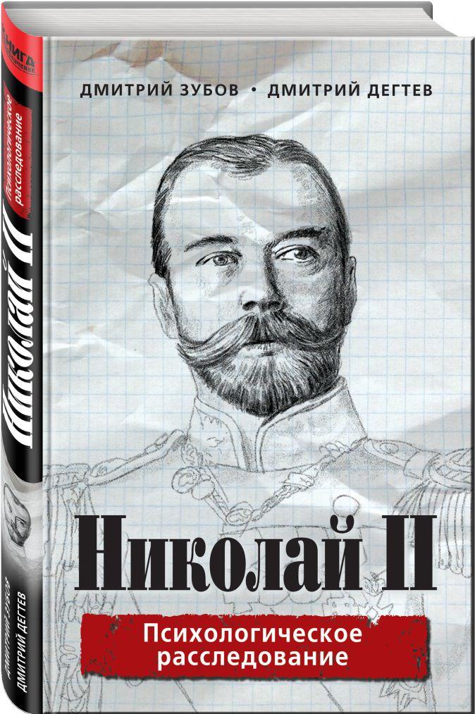Дмитрий Зубов, Дмитрий Дегтев - Николай II: психологическое расследование обложка книги