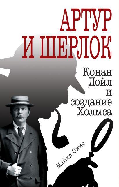 Артур и Шерлок: Конан Дойл и создание Холмса - фото 1