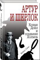 Симс М. - Артур и Шерлок: Конан Дойл и создание Холмса' обложка книги