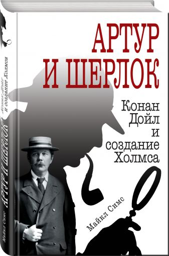 Майкл Симс - Артур и Шерлок: Конан Дойл и создание Холмса обложка книги