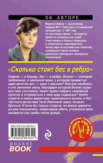 Сколько стоит бес в ребро Марина Серова