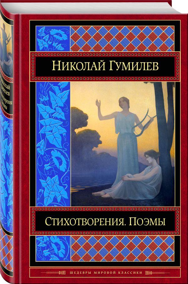 Гумилев Николай Степанович Стихотворения. Поэмы
