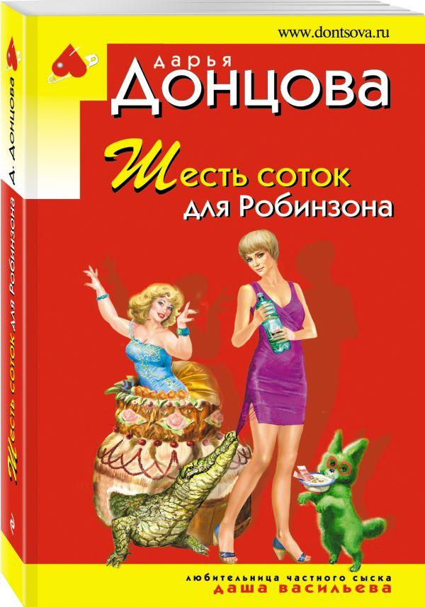 Шесть соток для Робинзона Донцова Д.А.