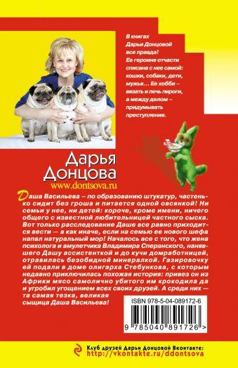 Шесть соток для Робинзона Дарья Донцова