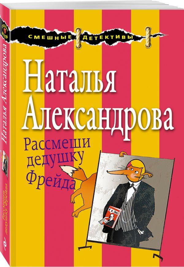 Рассмеши дедушку Фрейда Александрова Н.Н.