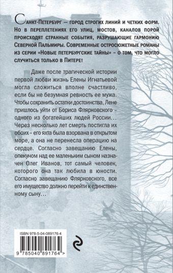 Желать невозможного Екатерина Островская