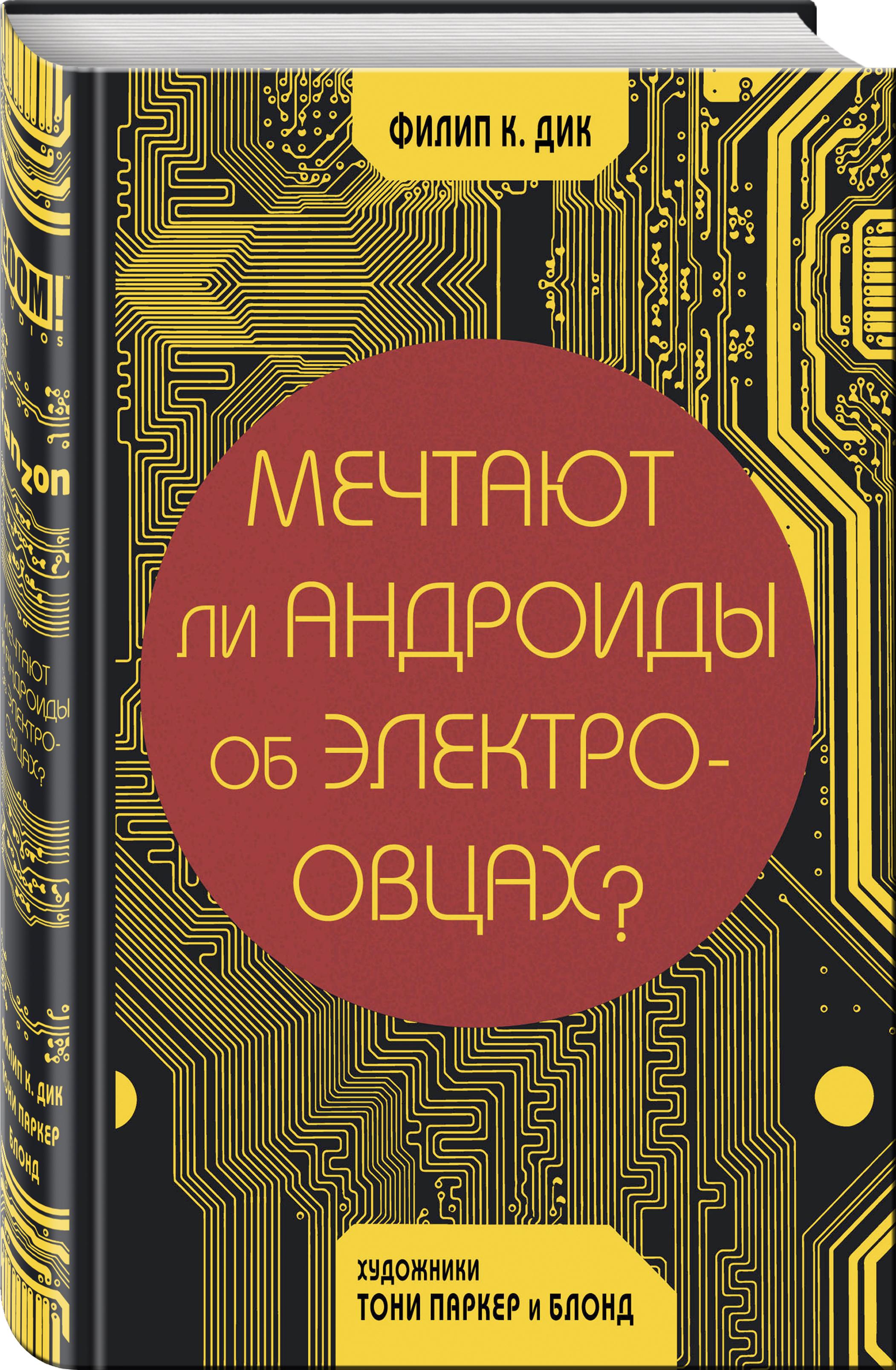 Филип К. Дик, Тони Паркер, Блонд Мечтают ли андроиды об электроовцах? тим вандерер найти и уничтожить