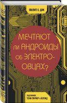 Филип К. Дик, Тони Паркер, Блонд - Мечтают ли андроиды об электроовцах?' обложка книги
