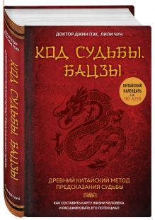 Восточная астрология