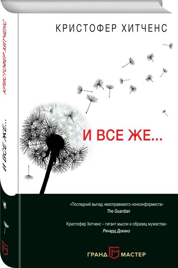 Кристофер Хитченс - И все же… обложка книги