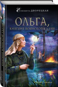 Исторические романы Елизаветы Дворецкой