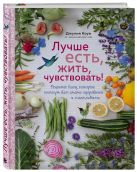 Джулия Коув - Лучше есть, жить, чувствовать! Рецепты блюд, которые помогут вам стать здоровыми и счастливыми' обложка книги