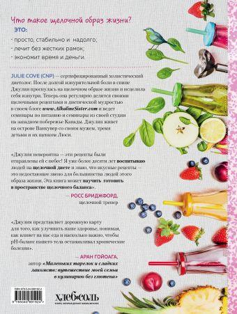 Лучше есть, жить, чувствовать! Рецепты блюд, которые помогут вам стать здоровыми и счастливыми Джулия Коув