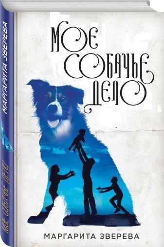 Маргарита Зверева - Моё собачье дело обложка книги