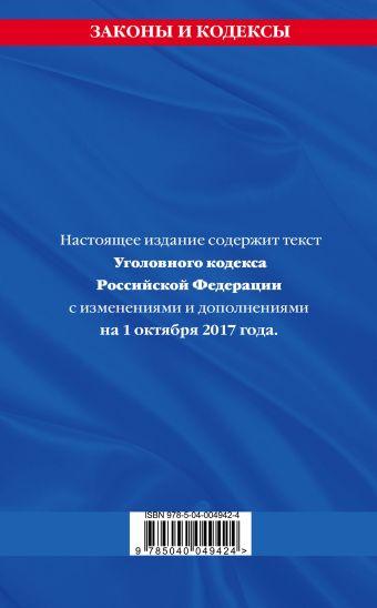 Уголовный кодекс Российской Федерации : текст с последними изм. и доп. на 1 октября 2017 г.