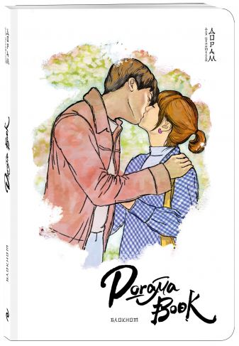 Дурасов А. - Doramabook-mini (Силачка Де Бон Су) обложка книги