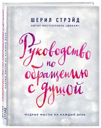 Шерил Стрэйд - Руководство по обращению с душой. Мудрые мысли на каждый день обложка книги