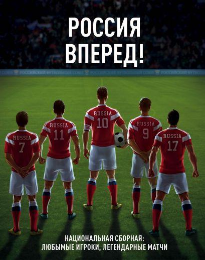 Россия, вперед! Национальная сборная: любимые игроки, легендарные матчи - фото 1