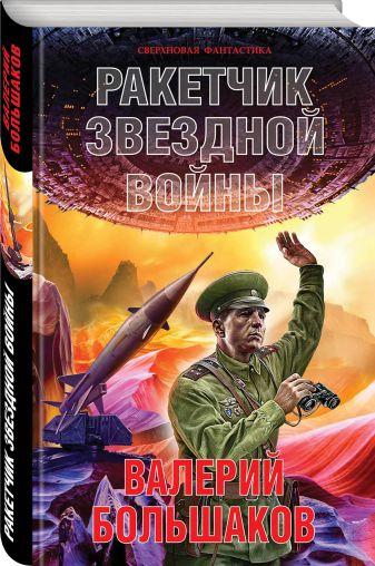 Валерий Большаков - Ракетчик звездной войны обложка книги