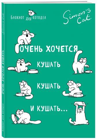 Саймон Тофилд - Блокнот. Кот Саймона. Очень хочется кушать, кушать и кушать обложка книги