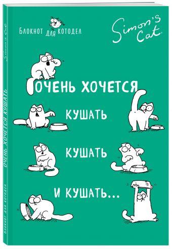 Блокнот. Кот Саймона. Очень хочется кушать, кушать и кушать Саймон Тофилд