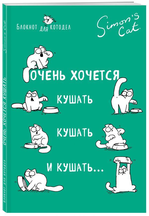 Блокнот. Кот Саймона. Очень хочется кушать, кушать и кушать Тофилд С.