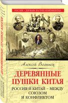 Волынец А.Н. - Деревянные пушки Китая. Россия и Китай – между союзом и конфликтом' обложка книги