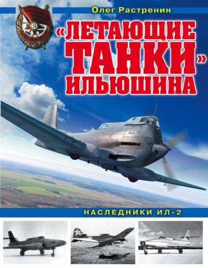 «Летающие танки» Ильюшина. Наследники Ил-2 - фото 1